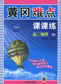 黄冈难点课课练:高二物理(下册)(第二版)