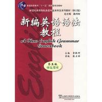 新编英语语法教程(第五版)学生用书