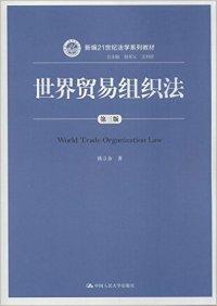 世界贸易组织法-第三版