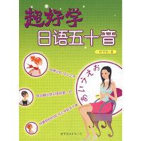 超好学日语五十音