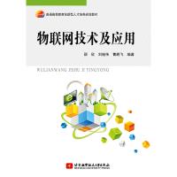 物联网技术及应用