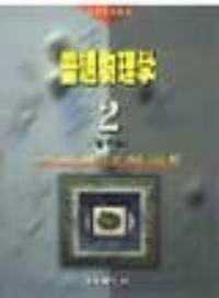 普通物理学2(第五版)