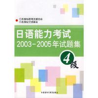 日语能力考试2003-2005年试题集(4级)