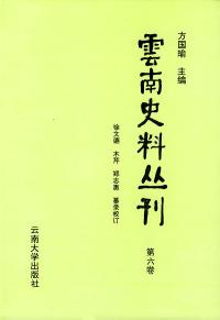 云南史料丛刊(第六卷)