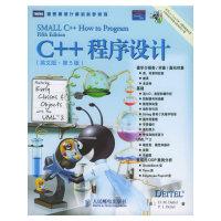 C++程序设计(英文版·第五版)