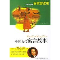 中国古代寓言故事——世界文学名著名家导读版