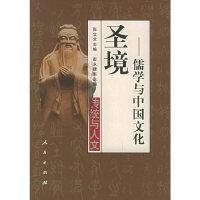 圣境——儒学与中国文化——传统与人文丛书