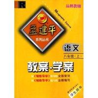 语文教案学案(8上学生用书)(R)/孟建平系列丛书(孟建平系列丛书)