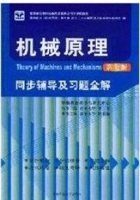 机械原理同步辅导及习题全解(第七版)
