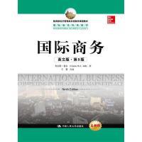 国际商务(英文版·第9版)