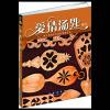 世界木工出版巨擘——FOX CHAPEL出版社入门类木雕、木刻、木艺、木烫、烙画图书引进第一季:《爱情汤匙图示》 源于传统手工艺的浪漫艺术