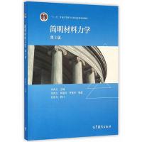 简明材料力学(第3版)
