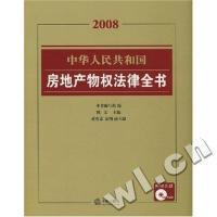 中华人民共和国房地产物权法律全书