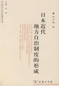 日本近代地方自治制度的形成