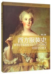 西方服装史(第2版)