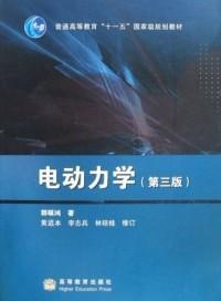 电动力学(第三版)(内容一致,印次、封面、原价不同,统一售价,随机发货)