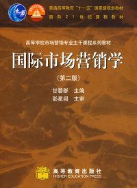 国际市场营销学(第二版)(内容一致 印次 封面.原价不同 统一售价 随机发货)