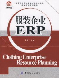 服装企业ERP