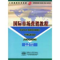 国际市场营销教程——工商管理系列丛书