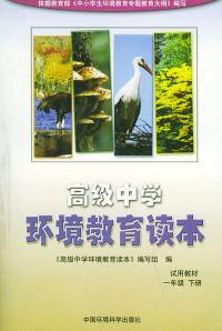 高级中学环境教育读本(试用教材):一年级(下册)