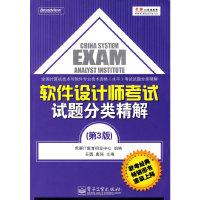 软件设计师考试试题分类精解(第3版)/全国计算机技术与软件专业技术资格水平考试试题分类精解