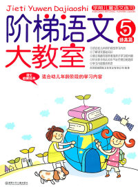 5岁-提高篇-阶梯语文大教室