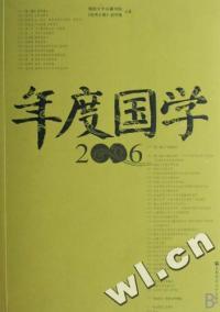 年度国学(2006)
