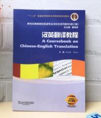 汉英翻译教程(修订版)新世纪高等院校英语专业本科生系列教材