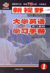 新视野大学英语学习手册-读写教程(1)