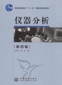 仪器分析(第四版)(内容一致,印次、封面或原价不同,统一售价,随机发货)