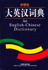 外研社大英汉词典