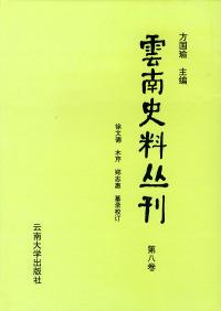 云南史料丛刊(第八卷)