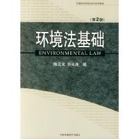 环境法基础(第2版)——环境保护系统岗位培训教材