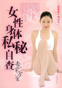 女性身体私秘自查专家专家方案——健康新干线丛书