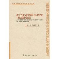 近代东亚的社会转型与法制变迁