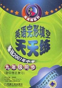 英语完形填空天天练备战2007年中考(九年级同步)