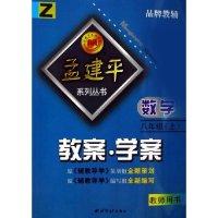 数学教案学案(8上教师用书)(Z)/孟建平系列丛书(孟建平系列丛书)