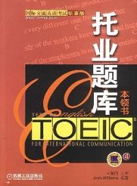 托业题库本领书:Toeic Power Teses