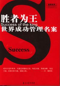 胜者为王:世界成功管理名案
