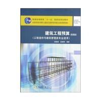 建筑工程预算(第4版)