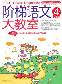 4岁-提高篇-阶梯语文大教室