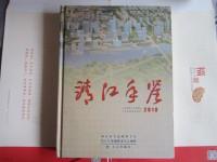 靖江年鉴:2010