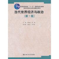 当代世界经济与政治-(第5版)