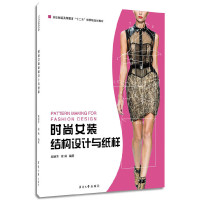 时尚女装结构设计与纸样(内容一致,印次、封面或原价不同,统一售价,随机发货)