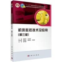 机床数控技术及应用(第三版)