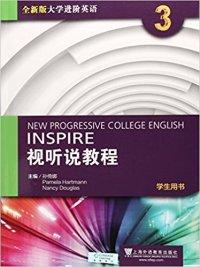 全新版大学进阶英语视听说教程3学生用书