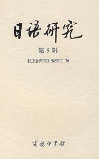 日语研究第5辑
