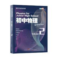 德国卡尔斯鲁厄物理课程:初中物理2 信息 、电、光(汉英双语版)