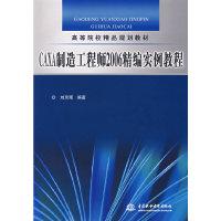 CAXA制造工程师2006精编实例教程