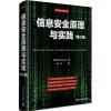 信息安全原理与实践(第2版)
